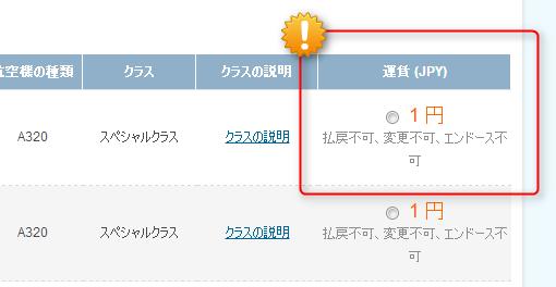 中国への航空券が1円だぞー!
