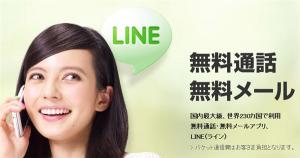 LINEの既読について