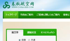 春秋航空の1円航空券