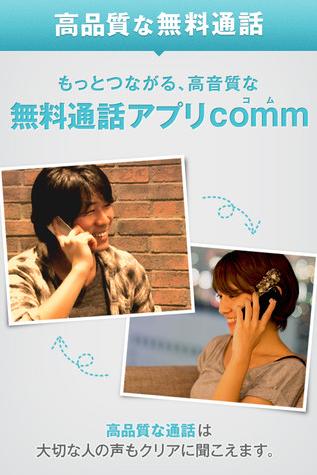 DeNA音声通話アプリ