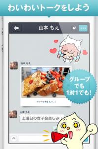 無料通話・メッセージアプリ『comm』