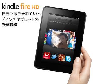 AmazonのKindle端末の簡単比較まとめ
