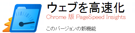 Webサイトの高速化ポイントを教えてくれるGoogle謹製のツールPage Speedの使い方