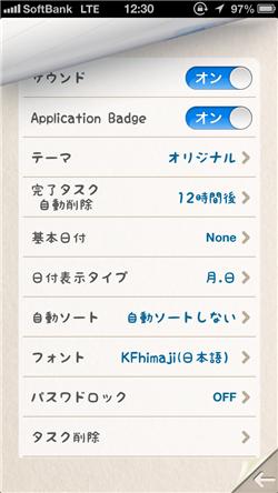 TodoアプリならDo! Premium