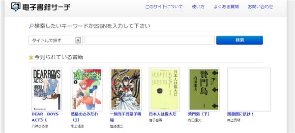 これは捗る!電子書籍サービスから横断して書籍を検索できるサイト