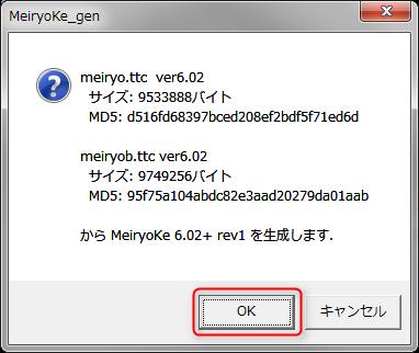 meiryoP (7)