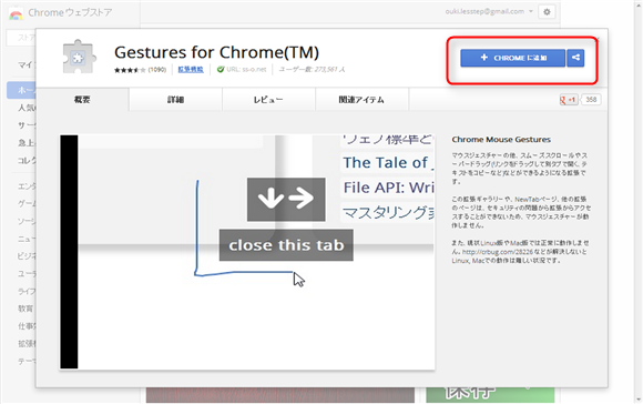 gestures-for-chrome (2)