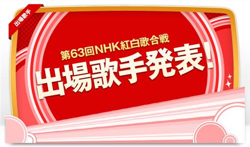 第63回NHK紅白歌合戦2012の出場者が公開。YUIキタァァァ!!!の出演者一覧。