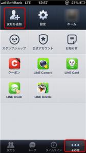 LINEでID検索の方法