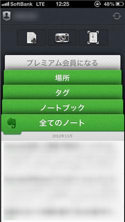 Evernoteがバージョンアップ (2)