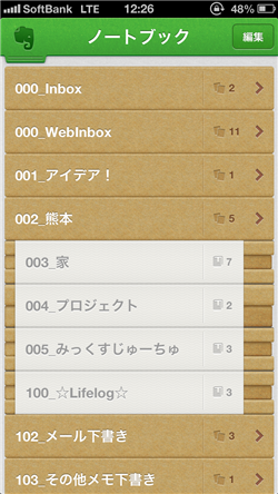 Evernoteがバージョンアップ (3)