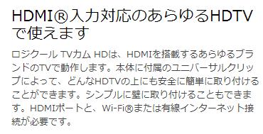 Logicool TV Cam HD
