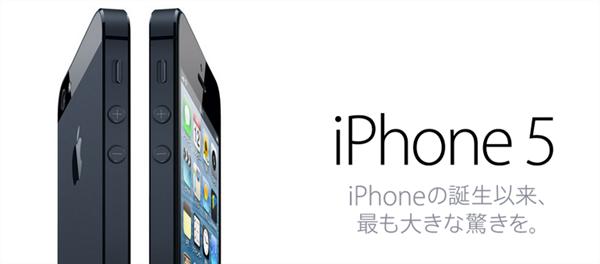 iPhone 5SはNFC採用のカラーバリエーション多数用意で2013年6月頃発売か