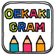 oekakigram:お絵描きを共有して楽しめるInstagram風アプリが超楽しい。無料