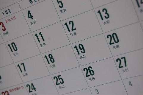 カレンダー見てみ!来年の年末年始は9連休とお休みが超長くて凄そうな件