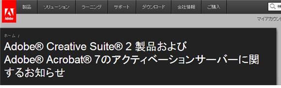 Adobe CS2は無料で配布されているわけじゃないので要注意な件