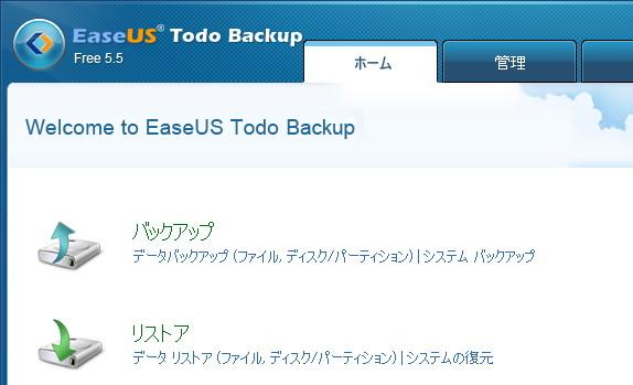 EaseUS Todo Backup Free v5.5:無料のPCバックアップソフトが日本語メニューに対応