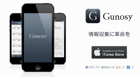 Gunosy:自分にあったニュースを毎日届けてくれる学習型WebサービスのiPhoneアプリ。ニュースチェック捗りすぎ