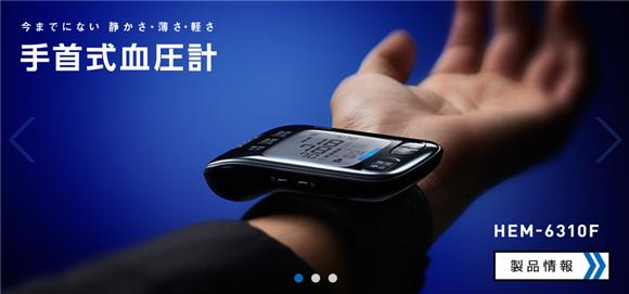 HEM-6310F。コンパクトでクラウドとも連携できるおしゃれなオムロン製の手首式血圧計