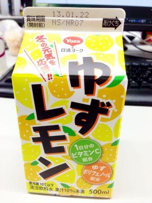 日清ヨーク飲料水「ゆずレモン」。ゆずの芳醇な香りとレモンの酸っぱさが相性バツグンやで