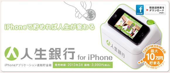 人生銀行 for iPhone。ハイテク貯金箱の人生銀行がiPhoneと連動して超パワーアップしとる!3,990円