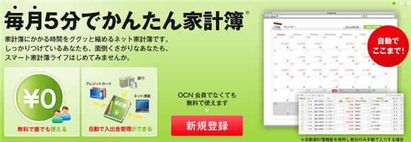 銀行、クレジットカード、Amazon、Zaimなどを連携管理してくれるWeb家計簿の決定版「OCN家計簿」が捗りすぎる