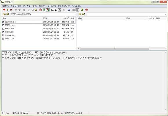 FFFTPの最新版がリリース。64bit版を含むWindows 8に対応