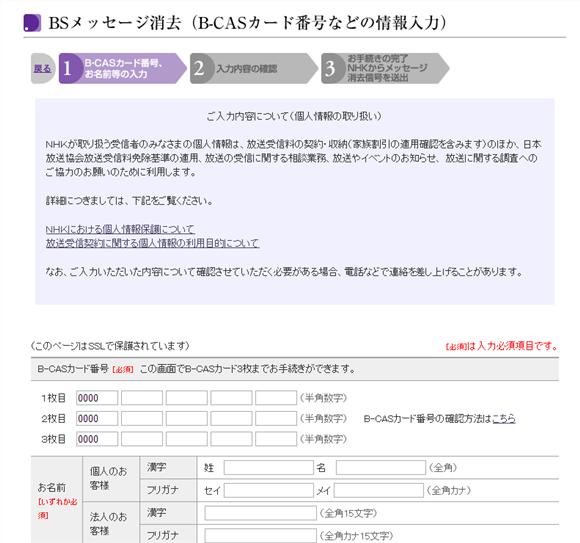 NHK BSの「お知らせ」メッセージ表示が復活したときの対処方法