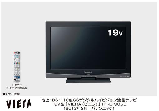 DLNA対応。レコーダーに録画された番組をLAN経由で視聴できる19型VIERAが36,000円