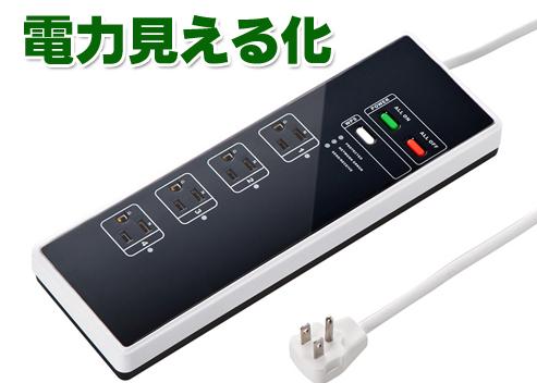 「TAP-TSTUP121」使った電力の見える化ができる無線LANを内蔵した電源タップ。29,800円