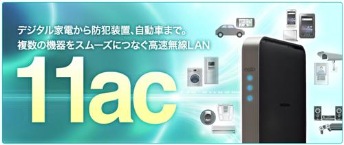 バッファローが大容量高速無線LAN規格「11ac」に対応した製品『WZR-1750DHP』を発売予定。国内初