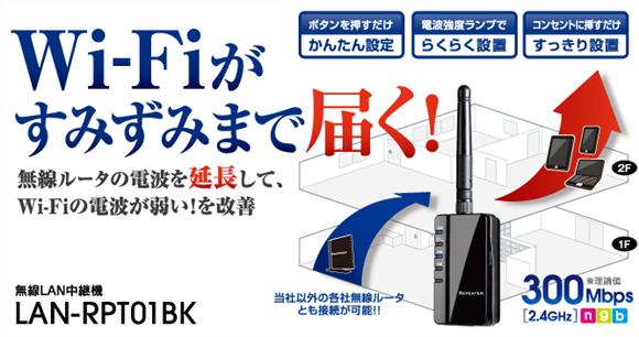 親機から遠くて無線LANの電波が弱いと思う時に使える中継機「LAN-RPT01」をロジテックが発売。定価6,100円。