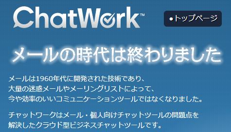 検索が使いたくてチャットワークの有料プランに申し込んでみました