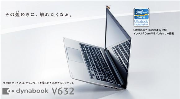 【dynabook V632】MacBook Airよりもこっちがいいかな…と悩んでしまう最強Ultrabookが東芝から登場!