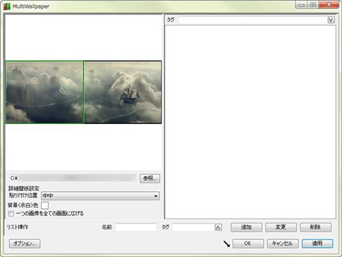 無料ソフトでデュアルモニターで左右それぞれ別々の壁紙を設定する方法