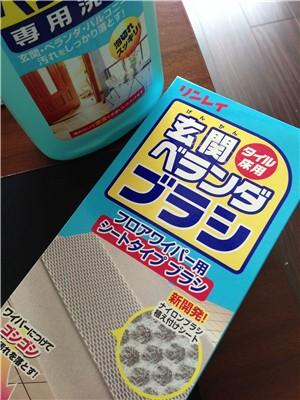 【オススメ掃除用品】泥で汚れたマンションの陶器タイルを綺麗に掃除する方法