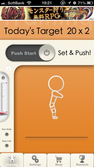 『365日 スクワットアプリ』iPhoneアプリを使って正しいスクワットを実践したいならこのアプリがおすすめ!無料