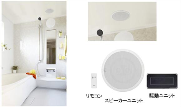 値段高!!!けど新築するなら付けてみたい。家庭向けの天井埋め込み型Bluetoothスピーカーがクラリオンから発売