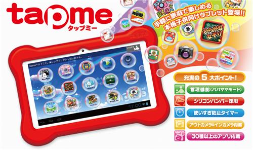 【玩具】今度はバンダイナムコグループから!子供向けのAndroidタブレット「tap me」が7月に発売