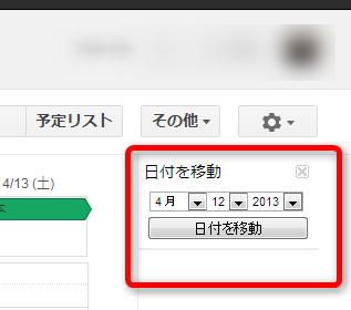 Googleカレンダーで指定した日付に移動する為の機能を表示させる方法