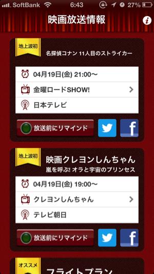 【オシラセ! 】テレビ放映される映画情報を簡単にチェックできて通知もしてくれるiPhoneアプリ