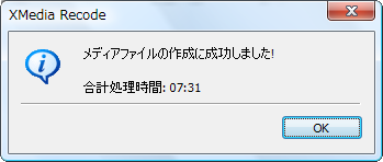 Xmedia Recode:DVDのVOBファイルをMPEG4にサクッと変換してくれる無料のエンコードソフト