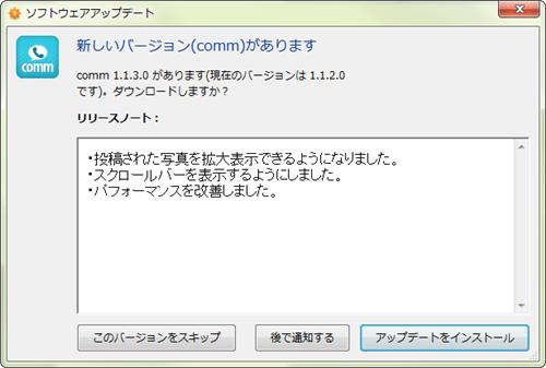 commのデスクトップアプリが1.1.3.0へバージョンアップ