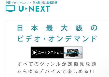 後で気づいた。U-NEXTはApple TVでは使えない。Air Playを使うとエラーになるのです