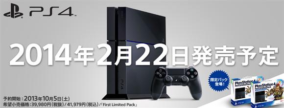PS4の発売日は来年2014年の2月22日で価格も3万9980円でいちよ税抜き4万以下!