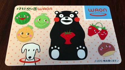 8月8日から発売が開始されたくまモンのWAONカード「くまもと火の国WAON」が可愛すぎて即買してもーた