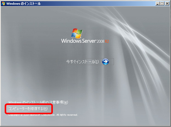 Windows2008でネットワーク共有フォルダからシステムの復元をする手順(固定IP編)