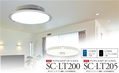 パナソニックが天井照明に取り付けるタイプのBluetoothスピーカーを10月に発売予定「SC-LT200」