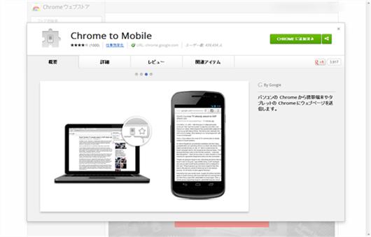 【Chrome to Mobile】PCのChromeで見ているWebサイトのURLをサクッとiPhoneに送ることができるGoogle公式のChrome拡張機能