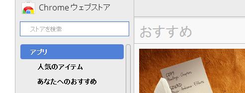 『Chrome ウェブストア』以外からのChrome拡張機能のインストールができなくなる予定に。